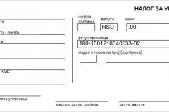 uplatnica.rs-180-1601210040533-02